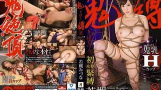 鬼縛 'きばく'8 若槻みづな TKI-061