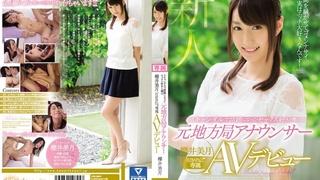 スキャンダルで話題になったセックス好きと噂の元地方局アナウンサー 櫻井美月 kawaii*専属AVデビュー KAWD-839