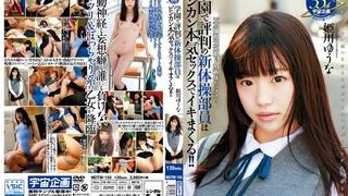 学園で評判の新体操部員はビンカン本気セックスでイキまくる!! 姫川ゆうな MDTM-155