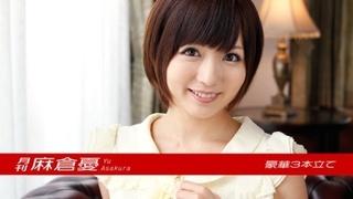 091616-009 加勒比 淫亂女優月刊 麻倉憂