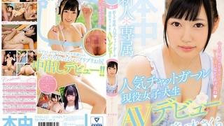 HND-425 新人*専属人気チャットガール現役女子大生AVデビュー!! 音ノ木さくら