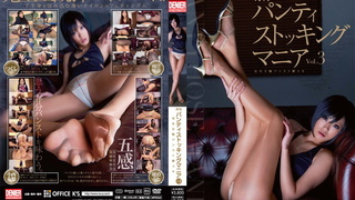 DKDN-003 月刊 パンティストッキングマニア Vol.3