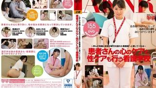 ~学んだ知識と技術が貴方を優れた看護師へと導いてくれる~患者さんの心のケアと性ケアも行う看護学校 FSET-694