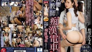 人妻女教師痴漢電車 ~理性を狂わせる羞恥絶頂~ 松雪かなえ JUY-208