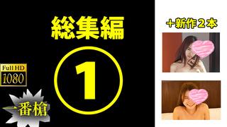 【Hey動画|一番槍】4156-028|一番槍総集編①+新作2本#プロイ#アゴー - 2