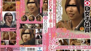 SOD女子社員 営業部 中途1年目 石倉真季(27) 京都発のはんなりお姉さん 奥ゆかしく恥ずかしがり屋な性格とは裏腹にSEXは心から楽しむというギャップがめっちゃえぇやん! 石倉真季 SDMU-643