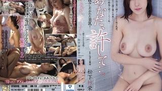 あなた、許して…。 揉みしだかれた美乳 松下紗栄子  ADN-110