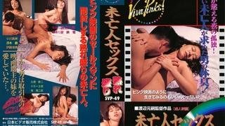 渡邊元嗣 未亡人セックス 熟れ盛り NKS-004