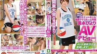 某私立大学4年 バスケットボール強豪クラブチーム所属須永ひより AVデビュー AV女優新世代を発掘します! 36 RAW-040