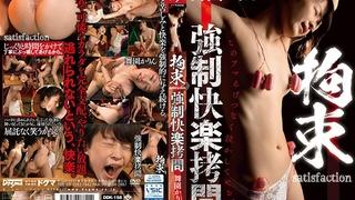 拘束satisfaction 強制快楽拷問 舞園かりん DDK-156
