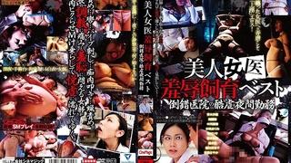 美人女医羞辱飼育ベスト 倒錯医院の酷虐夜間勤務 CMA-055