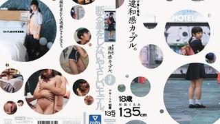 街で良く見る違和感カップル。写真だけのコスプレ撮影。川島くるみ 135cm MUM-283