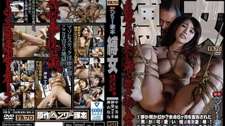ヘンリー塚本原作 縛女 柔肌に食い込む縄と染み込む愛液 HQIS-040