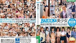 BAZOOKA 美少女厳選SSS級可愛い女の子メモリアルBEST BAZX-077 - 1