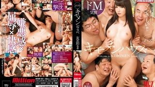 [MKMP-061] ようこそ ! キモメンハウスへ 友田彩也香