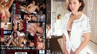 こんなに濡らしちゃ、あなたに言い訳できない 松下紗栄子 ATID-284