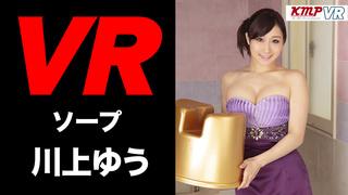 10万円の高級ソープがVRなら1,200円で体験できる!! 川上ゆう