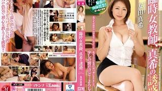 臨時女教師、真希の誘惑。 友田真希 JUY-142