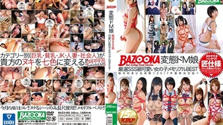 BAZOOKA 変態ドM娘厳選SSS級可愛い女の子メモリアルBEST BAZX-093