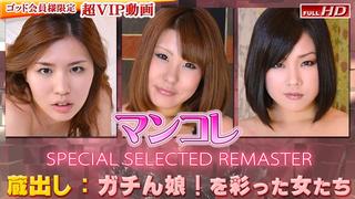 オムニバス −マンコレ・リマスター− Gachinco gachig255 - 3