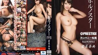 ABP-423 ポルノスター 若菜奈央