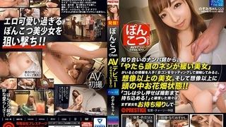 discover ぽんこつChan AVデビューさせちゃいます!?ぽんこつFile.02 DIC-037