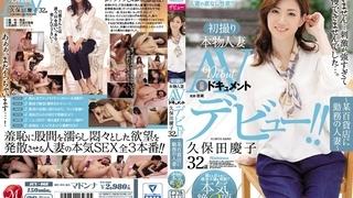 初撮り本物人妻 AV出演ドキュメント 久保田慶子 32歳 ~某百貨店に勤務の人妻~ JUY-068