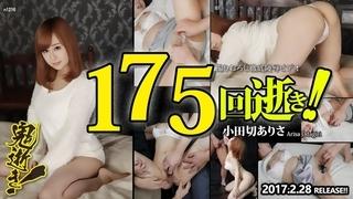 鬼逝き - 小田切ありさ Tokyo-Hot n1226