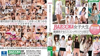 BAZOOKA(バズーカ) BAZOOKA女子大生厳選美少女ミスコンメモリアルBEST BAZX-056 - 2