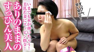 パコパコママ 102417_163 スッピン熟女 ~素も可愛い奥さん~真田美穂