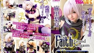 【VR】Faith:Grand Orgasm VR feat.デンジャラス眼鏡美少女 麻里梨夏