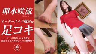【匠】オーダーメイド靴屋編・サイズの間違いの大失態で激怒する美人お姉さんの美脚拷問! 卯水咲流