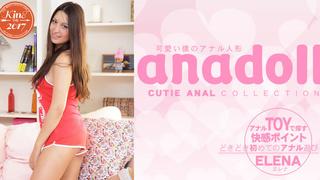 anadoll 可愛い僕のアナル人形 CUTIE ANAL COLLECTION Elena / エレナ Kin8tengoku 1788