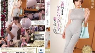 全裸のままマキシワンピースを着させられて… 奥田咲 SSNI-057