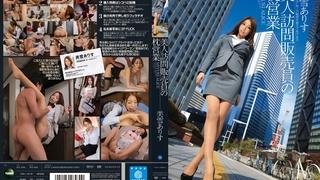 IPZ-560 美人訪問販売員の枕営業 私が売上げの秘密を教えてあげます