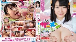 愛しのザーメンアイドル ~可愛い女の子の濃汁ごっくんと顔面シャワー~ 浅田結梨 HMPD-10030