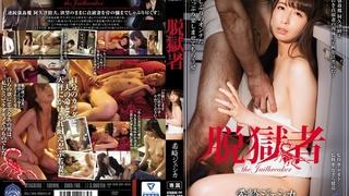 脱獄者 希崎ジェシカ SHKD-766
