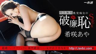 [無碼中文字幕] 一本道 010815_006 問答無用挑發癡女~破廉恥SEX 希咲彩