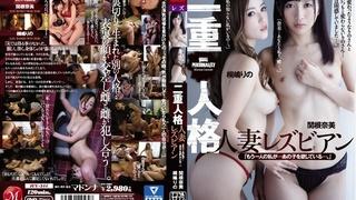 二重人格人妻レズビアン 「もう一人の私が…あの子を欲している―。」 関根奈美 桐嶋りの JUY-344