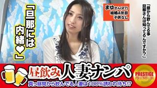 300MAAN-095 真っ昼間から飲んでる人妻は100%誘われ待ちwww関西弁が可愛い美人奥様まゆさん(28歳)夫とのSEXでは満足出来ていないという欲求不満妻は